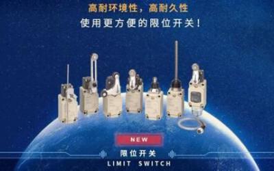 新品发布,高耐久、高耐环境性,使用更方便的限位开关WL-N/WL